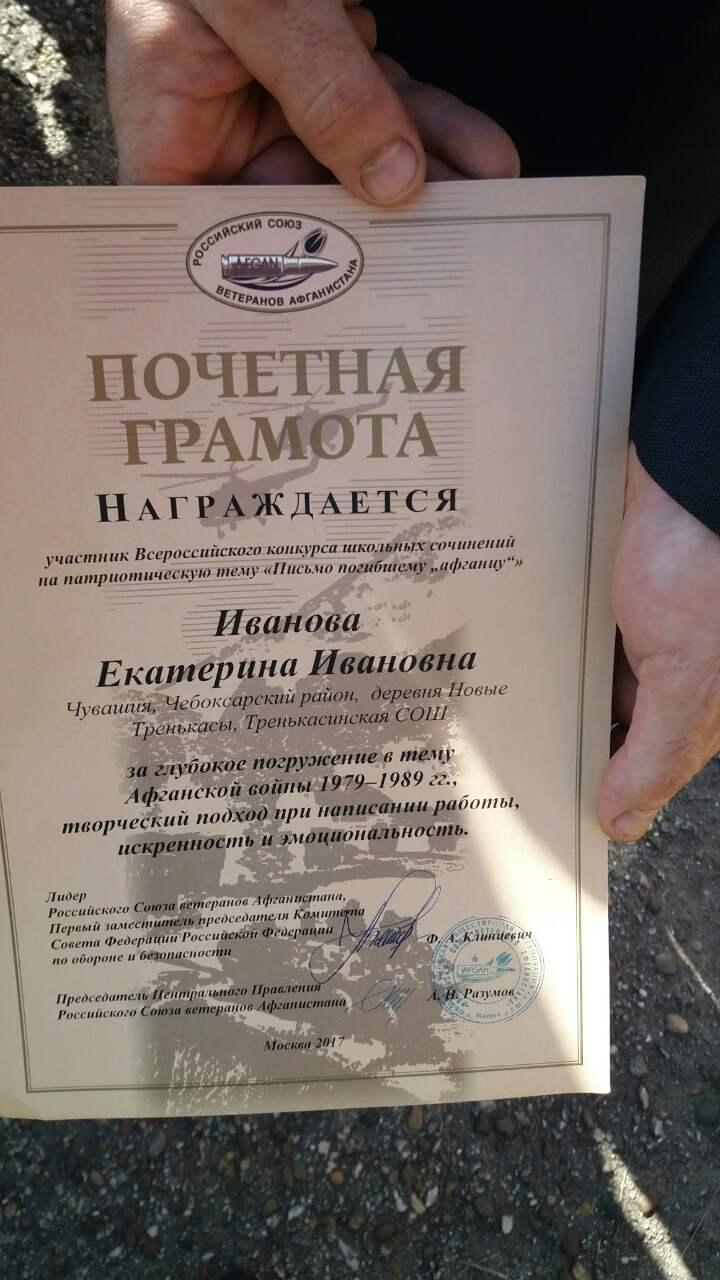 Всероссийский конкурс школьных сочинений письмо погибшему афганцу